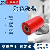 厂家直销彩色碳带红黄蓝绿白条码打印机色带条码标签专用彩色碳带