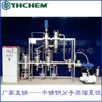 上海远怀 YMD-30S不锈钢短程分子蒸馏仪/器