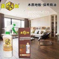 木质地板保养精油 木地板精油 液体地板蜡 实木复合保养木质油精