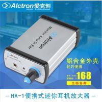 Alctron/爱克创HA-1便携式迷你耳机放大器音频放大器耳机功放