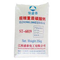 超细重质碳酸钙/恒盛泰大理石重钙粉/PVC专用钙/厂家直销白度93左右,25kg/包
