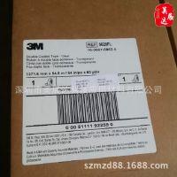 现货3M9628FL透明聚酯薄膜双面胶3M9628 LCD背光模组片材粘接