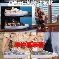 陈冠希香蕉开口笑宋仲基开口笑迷彩帆布鞋经典男女板鞋
