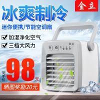 制冷器小空调宿舍迷你空调扇usb学生床上办公室便携式静音冷气扇
