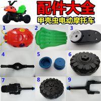 儿童电动车甲壳虫玩具车甲壳虫摩托车配件电动电动车专用配件大全