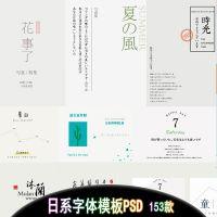 日系文字排版psd字体婚纱影楼写真摄影美工后期模版字体素材