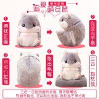毛绒玩具卡卡鼠三用暖手抱枕毯子三合一可爱仓鼠两用暖手捂空调毯