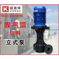 浙江可空转立式泵 耐腐蚀塑料液下泵 废气处理就选它