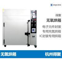 杭州得聚无氧烘箱半导体防氧化干燥箱IC包装试验电子元件封装充氮箱