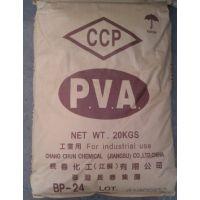 大陆产台湾长春 聚乙烯醇 BP24 PVA粘合剂 优等品