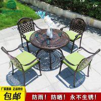 户外家具 铸铝桌椅休闲阳台桌椅套件铁艺桌椅花园庭院桌椅欧式