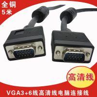 VGA3+6高清线 电脑主机显示器连接线 vga线投影视频线5米