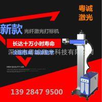 东莞粤诚CO2激光喷码机 生产日期打标机 玻璃纸箱刻字机 YC-CO2