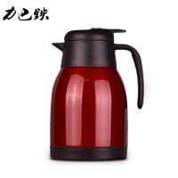 力巴铁304不锈钢双层保温壶1.5L提手咖啡家用保暖热水瓶礼品定制