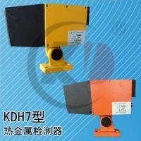 传感器  热金属检测器KDH7带吹扫水冷(低温型)常州科达厂家直销