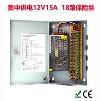 12V15A监控电源18路保险管输出 监控器材配件安防电源集中供电箱