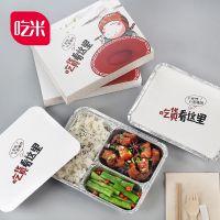 吃米 锡纸打包盒铝箔餐盒外卖打包盒便当盒一次性烧烤锡纸铝箔盒
