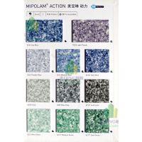 济南洁福Gerflor美宝琳mipolam动力同质透心pvc塑胶地板供应批发