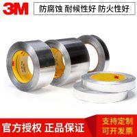 3M铝箔胶带3M425金属胶带3M导电导热高温耐腐蚀屏蔽遮蔽胶带