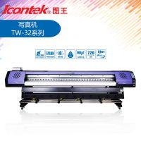 3.2米大宽幅室内室外写真机 Icontek图王背景墙布皮革弱溶剂打印机
