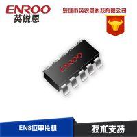 单片机EN8F675芯片深圳英锐恩无线遥控方案