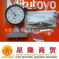 原装Mitutoyo数显深度指示表(深度表) 日本三丰测量工具7211