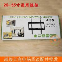 26-55寸一体液晶电视挂架 液晶支架 显示器挂架 电视挂架