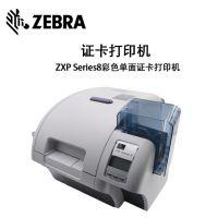 斑马Zebra ZXP Series8证卡打印机 单双面再转印热升华彩色卡片机 哪里有维修色带