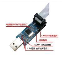 带自恢复过流保护 USBasp USBISP 51 AVR 单片机 ISP下载线/器