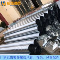 厂房排风排尘 油烟净化管道 烟囱管 镀锌螺旋风管