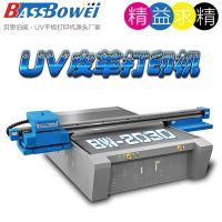 贝思伯威-UV皮革打印机-3D油光打印-皮革印刷浮雕立体写真打印机