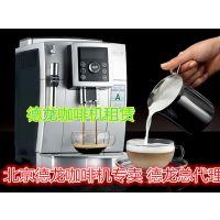 北京办公室咖啡机租赁 咖啡机免费投放 仅需每月购买定量咖啡豆