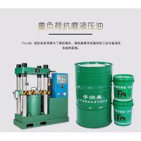 HM-46#抗磨液压油 注塑机 油压机 折弯机