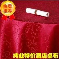 饭店台布酒店提花黄色红色桌布圆提花餐厅方提花餐提花耐洗勾花