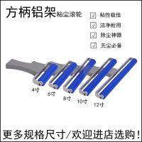 直销4寸6寸8寸10寸12寸高粘尘滚轮静电硅胶滚筒矽胶除尘压膜棒