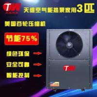 天维空气能热泵家用热水器3匹家用地暖机 3匹低温空气能热泵