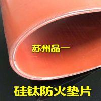 南宁地铁专用双面涂成3.0硅纤垫片 硅钛合金橡胶板现货