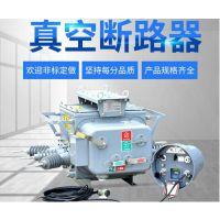 甘肃ZW20-12F/630-20户外断路器价格,天水S13变压器厂家,宇国电气