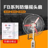 防爆摇头扇 落地式电风扇220v380V壁式工业落地扇