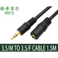 3.5通用音频线 公对公音频线 AUX车用音频/音响线 连接线1.5米