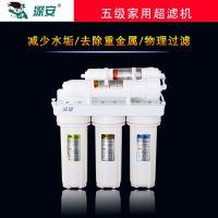 深安5级净水器全功能家用厨房水龙头直饮超滤机台式自来水过滤器