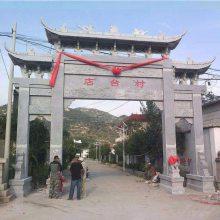 江西石牌坊厂家|村庄青石牌楼|建筑入口创意雕塑