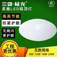 三雄极光简约柔雅系列LED吸顶灯卫生间人体感应LED声光控吸顶灯