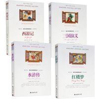 正版4册  新概念 新阅读 四大名著 西游记 红楼梦 三国演义 水浒