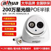 DH-IPC-HDW4233C-A大华200W星光级音频半球POE供电网络监控摄像头
