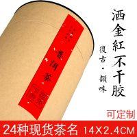 24种洒金红纸复古不干胶茶叶品名礼品包装泡袋标签 48枚/捆可定制