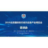 2019第十一届北京国际防灾减灾应急产业博览会