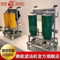 现货供应鼎能QFC系列便携式滤油机 LUC精细滤油车 柴油过滤机