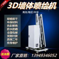 3D墙体喷绘机价格多少