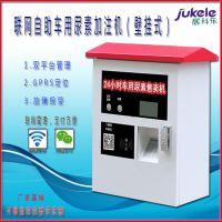 联网广州居科自助车用尿素加注机 大货车自助尿素溶液加注器 扫码刷卡 厂家直销 支持定制
